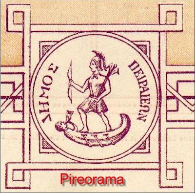 Pireorama ιστορίας και πολιτισμού: Ξέρεις τον Πειραιά; Μύθος του Αισώπου