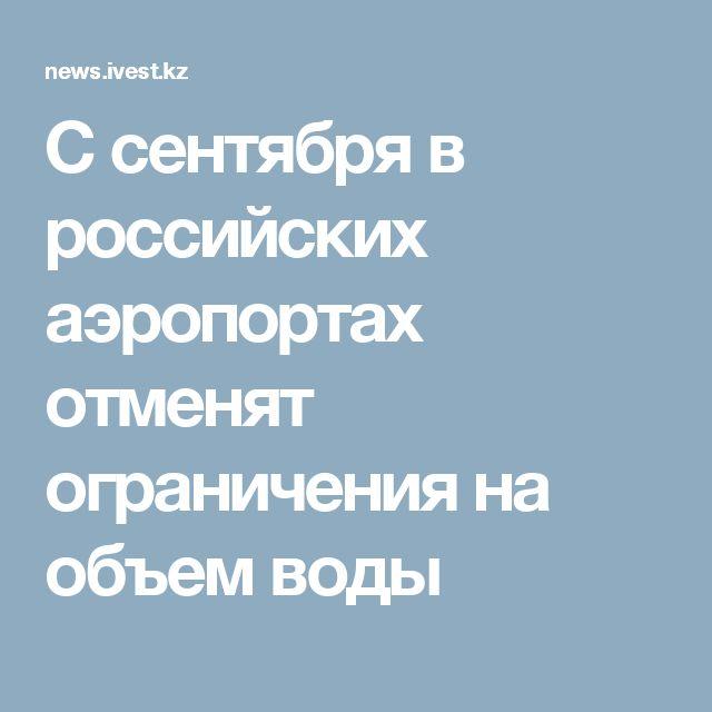 С сентября в российских аэропортах отменят ограничения на объем воды