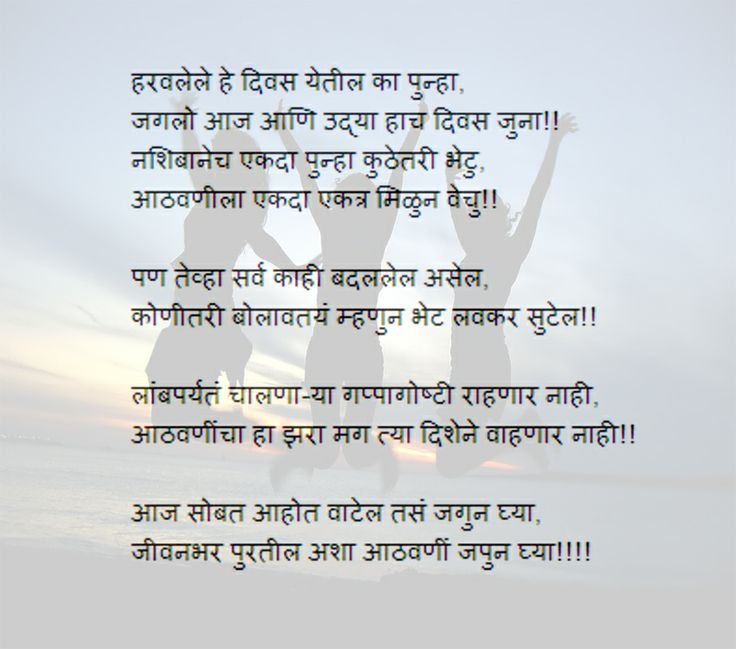 Images about marathi kavita on pinterest friendship poem and poetry