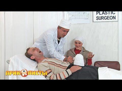Приколисты. Чудеса пластической хирургии - YouTube