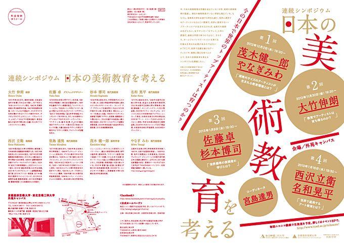 日本の美術教育を考える | シンポジウム概要