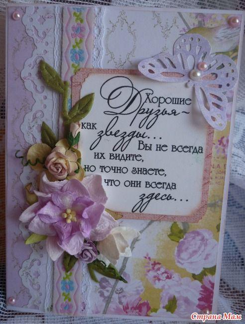 На подарки коллегам сделала небольшие и скромные тэги.  И еще одна открытка - с днем рождения подруге.  Спасибо за внимание!
