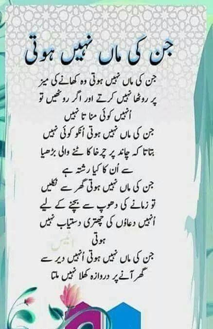 Mother Quotes From Daughter In Urdu 259 best MAA.. AMMI......