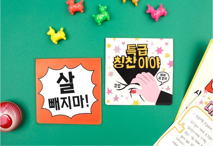[바보사랑] 응 살 안뺄께^^ 반8/카드/편지/편집디자인/디자인/레터링/일러스트/카툰/특이한/귀여운/재밌는/다이어트