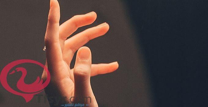 تفسير حلم كف اليد فى المنام للعزباء 8 Okay Gesture