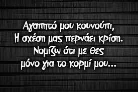 quotes funny greek - Αναζήτηση Google