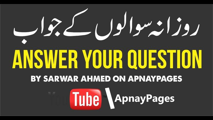 DAILY QUESTION ANSWER BY SARWAR AHMED ON APNAYPAGES URDU/HINDI VIDEO TUT...