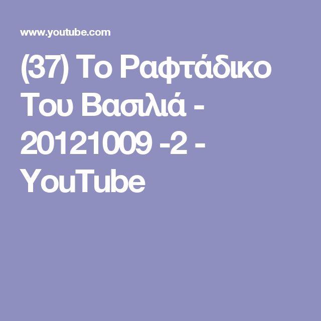 (37) Το Ραφτάδικο Του Βασιλιά - 20121009 -2 - YouTube