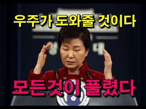 성지글- 박근혜 마지막 퍼즐 완성 세월호 7시간 미스테리 모든것이 풀렸다