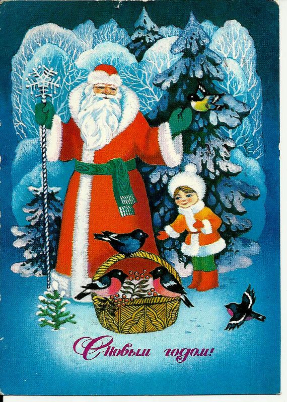 Santa and  Snow Maiden  Soviet Russian Postcard by LucyMarket, $3.50