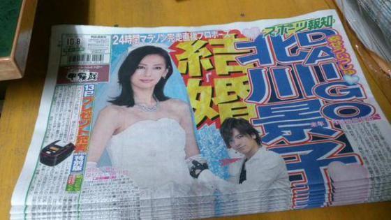 北川景子結婚wwww