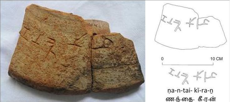Tamil Brahmi Script Discovered On Ancient Jars In Egypt And Oman, exemplifying the flourishing trade from India to Egypt in the Roman Empire. The Romans imported a varietry of luxury goods such as silk, pearls and spices from the Orient and exchanged wine, fine crockery, glass and fabrics. Such discoveries play crucial role in understanding trade of Indian countries and Rome in the early centuries A.D, according to historians.