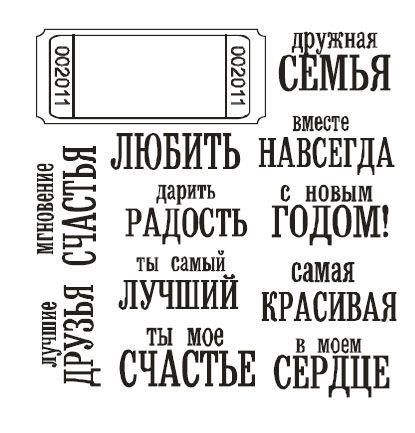 Надписи для скрапбукинга на любой случай. Обсуждение на LiveInternet - Российский Сервис Онлайн-Дневников