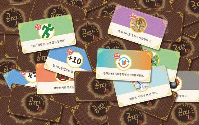 놀며 공부하는 한국사 보드게임 <공딱.: 한국사 보드게임의 만는 치트키 '공딱카드'사용법