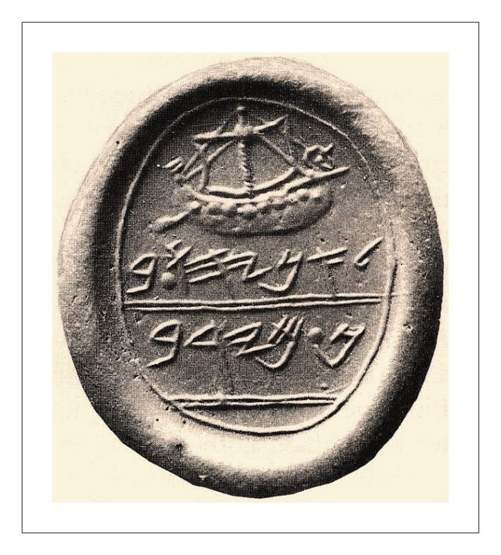 Phoenician coin with alphabetic consonants (the Phoenician alphabet had NO vowels)