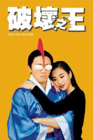 Love on Delivery Subtitle Indonesia