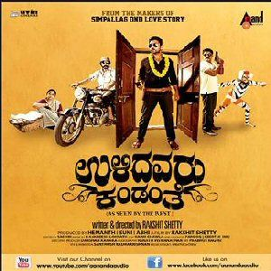 Ulidavaru Kandante Kannaa songs released by Anand audio, a Bangalore music company - #ulidavarukandante #rakshitshetty #kannadasongs