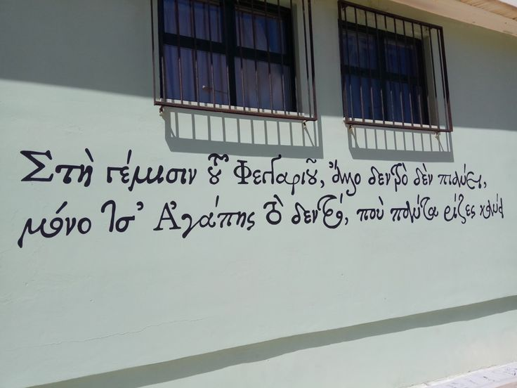 """Με δίστιχα της Ερωφίλης και του Ερωτόκριτου """"άνθισαν"""" μέσα στον Μάιο προαύλια σχολείων και δημόσιοι χώροι στα Χανιά και την υπόλοιπη Κρήτη, σε ένα νησί με παράδοση στην ποίηση και την καλλιγραφία. Πώς έγινε αυτό;..."""