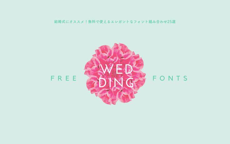 結婚式にオススメ!無料で使えるエレガントなフォント組み合わせ25選