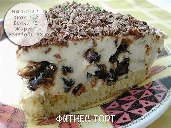 """Вы думаете, что """"торт"""" и """"диета""""— понятия несовместимые, если не сказать полярные? Как бы ни так! Наши тортики не только потрясающе вкусные, но и полезные! Скорее забирайте рецепты себе, чтобы не по…"""
