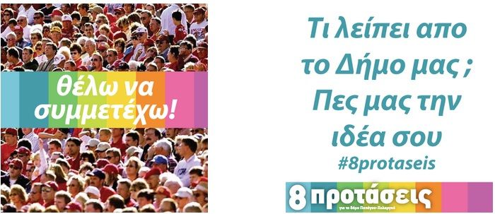 Πές μας την άποψη σου για το δήμο... #8protaseis
