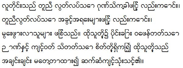 Another relative of that Brāhmī script, Burmese has its distinct curving shape because instead of being written with pen and ink, it was written on the surface of palm leaves which tore when you drew straight lines. Burmese is not related to the languages of India like Hindi, Gujarati, etc., and is actually a distant relative of Mandarin and Cantonese.