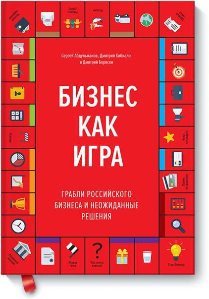 Книгу Бизнес как игра можно купить в бумажном формате — 520 ք. Грабли российского бизнеса и неожиданные решения