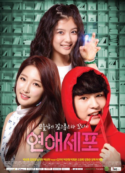"""Love Cells"" I liked the first season much more than the second! The first one surprised me where the second one was predictable. And Kim Woo-Bin made an appearance <3333 Anyway! Cute mini drama ^^"