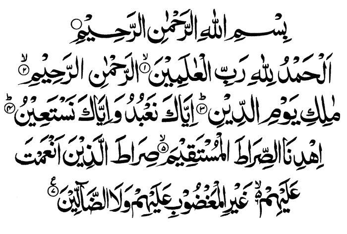Surata Al Fatiha - Alcorão