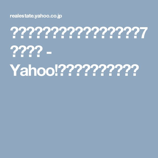 物が少なくスッキリとした家にする7つのコツ - Yahoo!不動産おうちマガジン