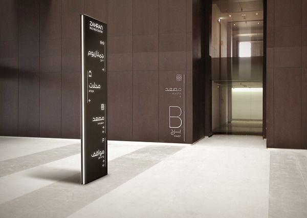 Zahran Business Centre Wayfinding on Behance | by Slash CS