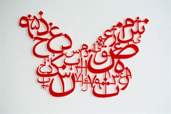 Rens Dekker | Farsi (Perzisch) typografie expermiment