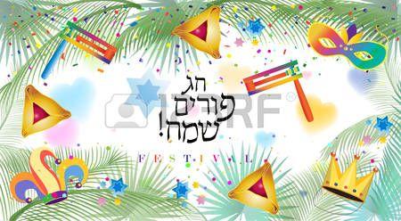 Happy Purim greeting card Translation from Hebrew Happy Purim Purim Jewish Holiday decorative poster Stock Vector