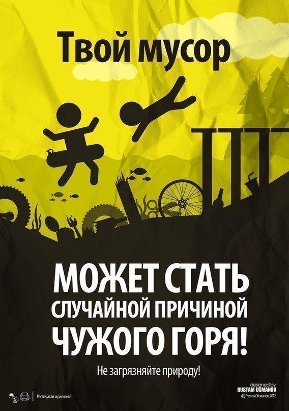 #eco плакат