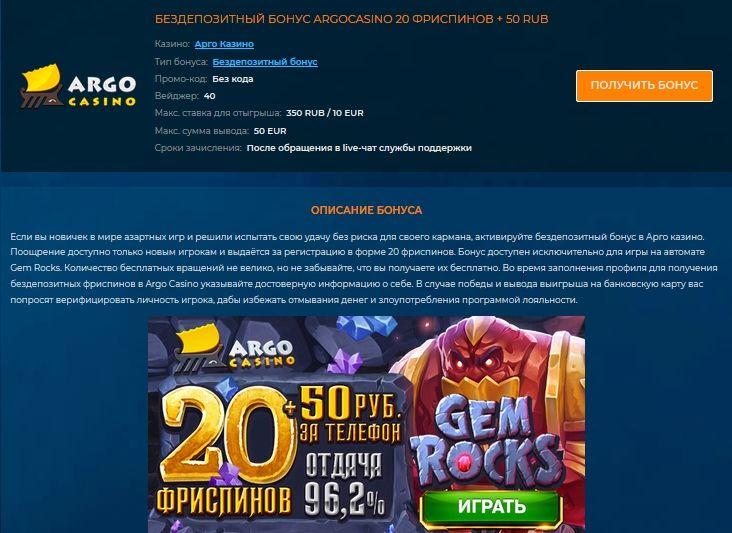 официальный сайт бездепозитный бонус казино argo
