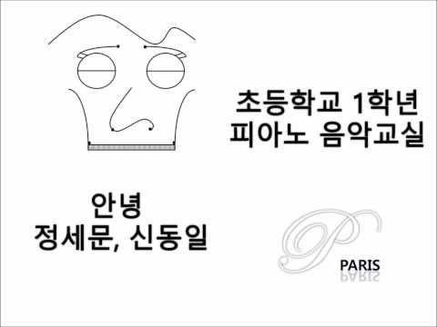 [초등학교 음악 교과서] 1학년 - 6학년 (피아노 반주) [교육음악] [육아음악][어린이음악][초등음악]