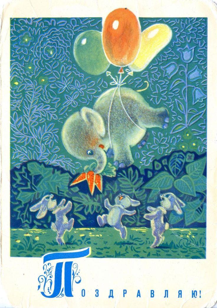 V. Zarubin, 1969, cute elephant, three little rabbits, balloons 'Congratulations.' Soviet postcard.