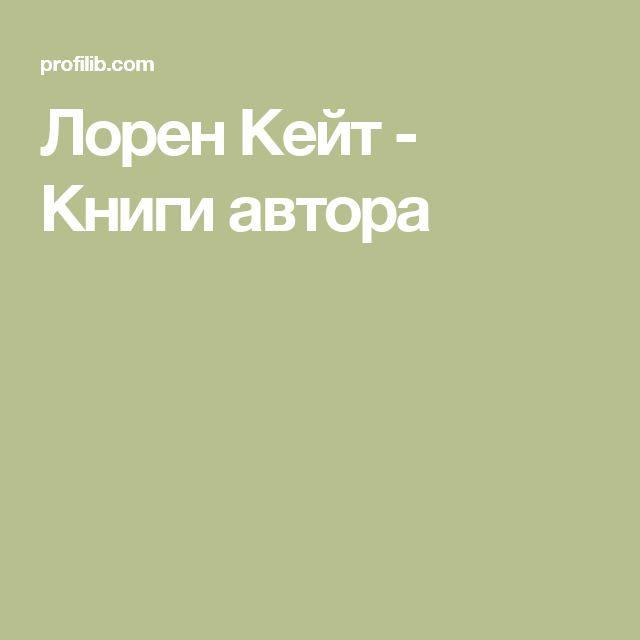 Лорен Кейт - Книги автора