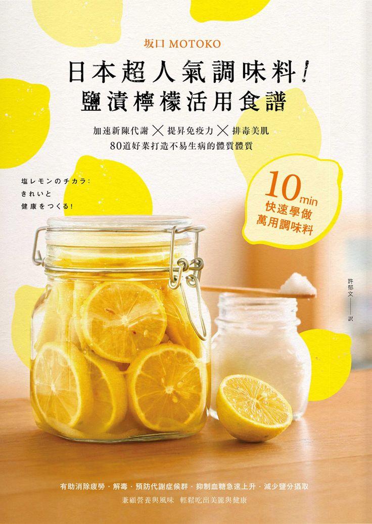 《日本超人氣調味料!鹽漬檸檬活用食譜》
