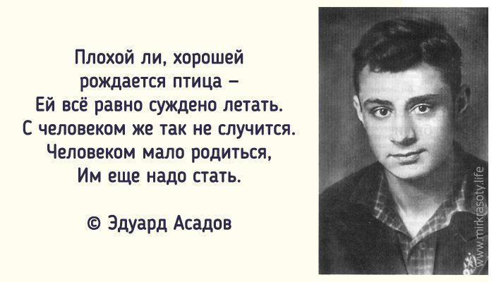 Несмотря на очень непростую судьбу, Эдуард Асадов сумел сохранить в себе доброту, веру и любовь, которыми пропитаны все его стихотворения!