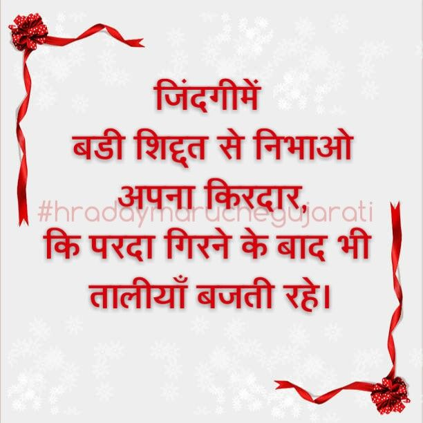 Best God Quotes In Hindi – Quotes of the Day