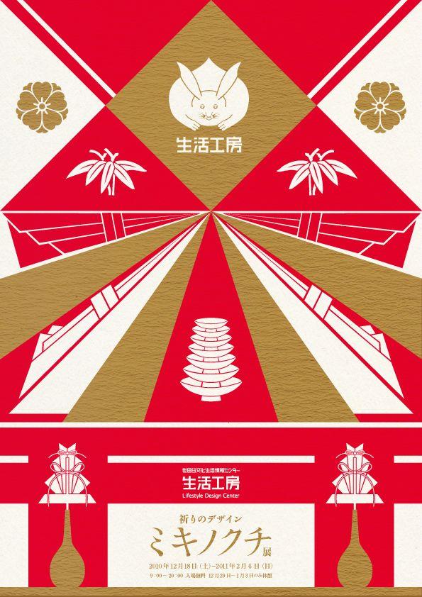 祈りのデザイン ミキノクチ展 - cochae
