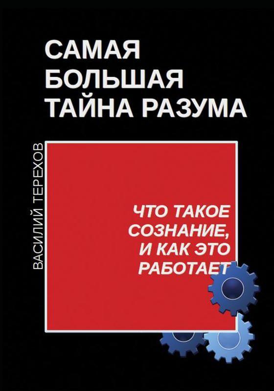 Терехов В. - Самая большая тайна разума. Что такое сознание, и как это работает [2015] rtf, fb2