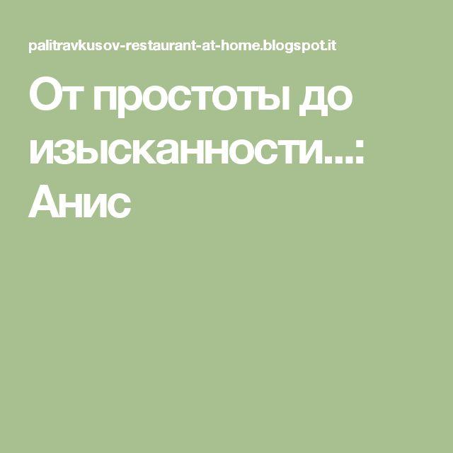 От простоты до изысканности...: Анис