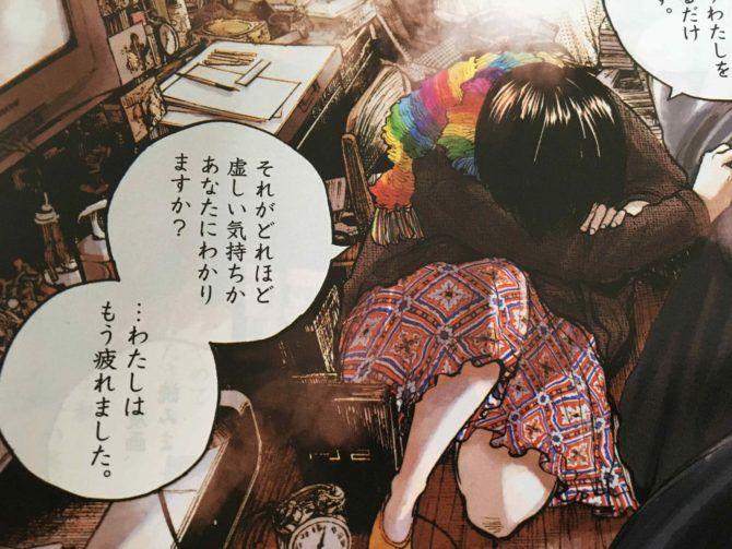 「浅野いにお 零落」の画像検索結果