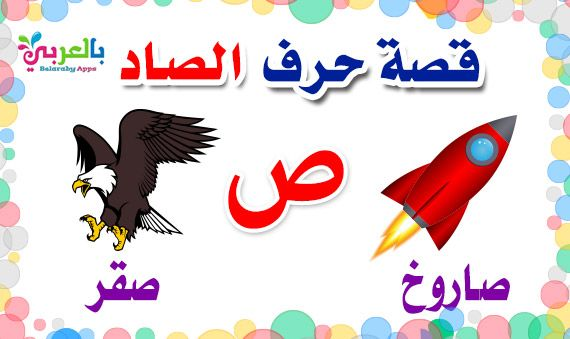قصة حرف ص للروضة بالصور Paper Flowers Cards Arabic Worksheets