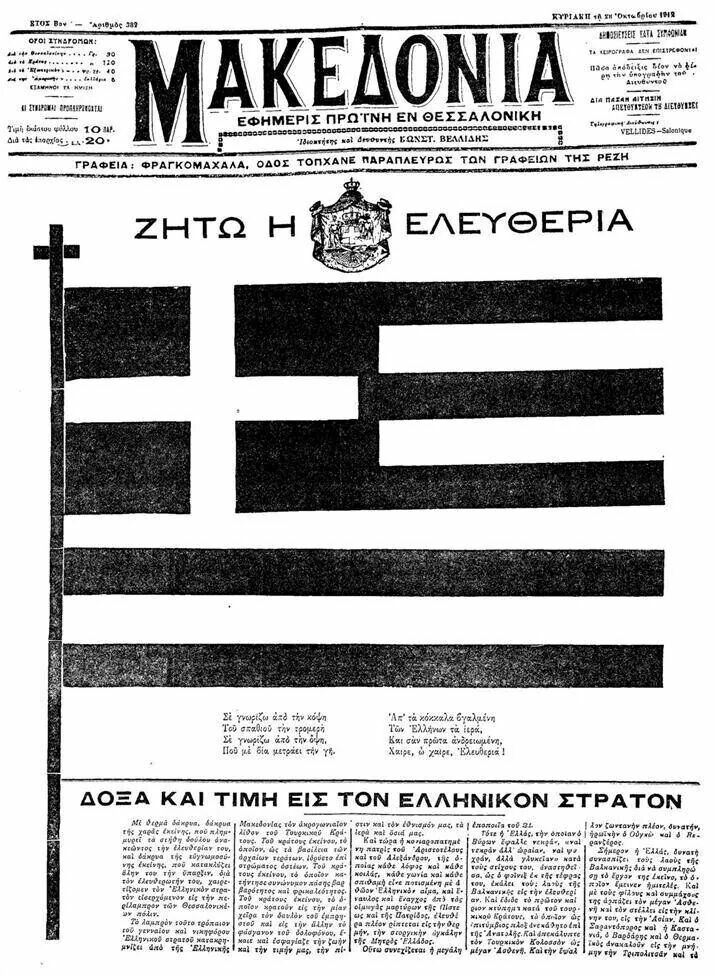Liberation of Thessaloniki. Read all about it.