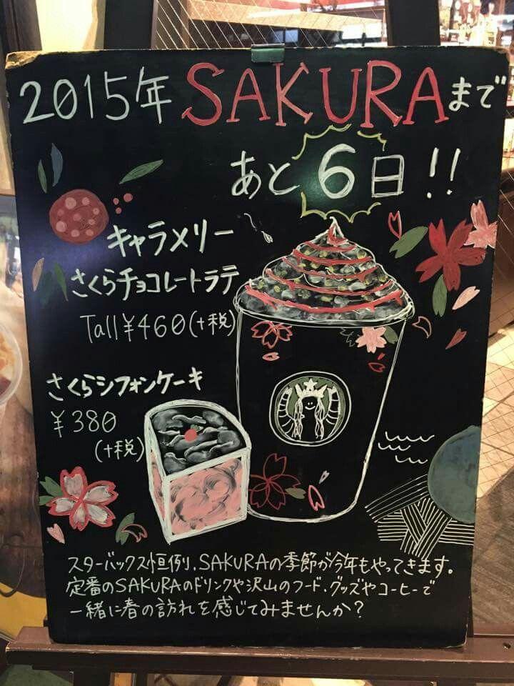Coming Soon Sakura promotion