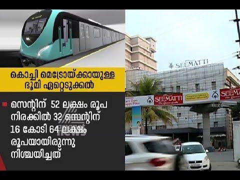 Ernakulam district collector M G Rajamanickam illegally helping Seematti in metro land acquisition കൊച്ചി മെട്രോ സ്ഥലം ഏറ്റെടുപ്പില് ശീമാട്ടിയെ അനധികൃതമായി ...