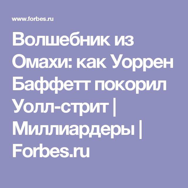 Волшебник из Омахи: как Уоррен Баффетт покорил Уолл-стрит | Миллиардеры | Forbes.ru